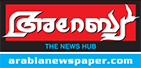 Arabia newspaper malayalam